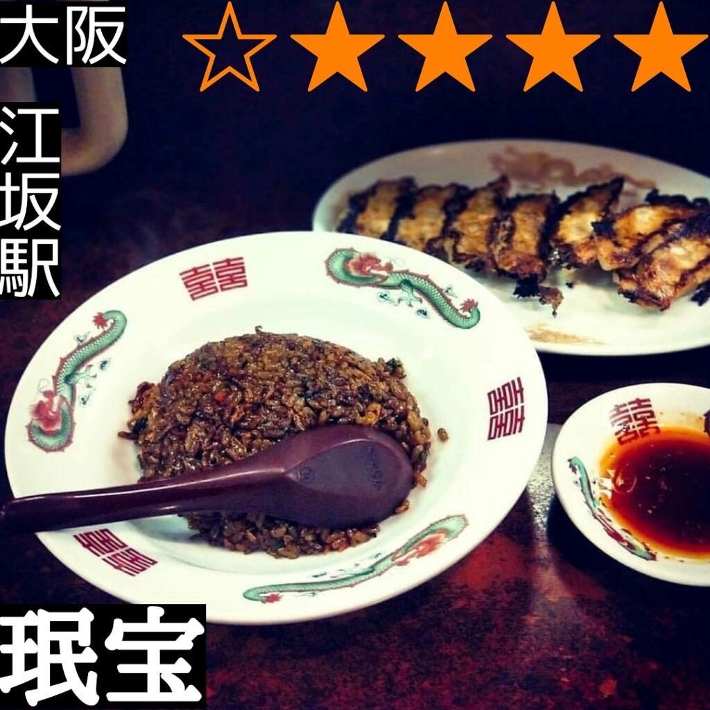 珉宝(江坂駅・中華料理,餃子,ラーメン)