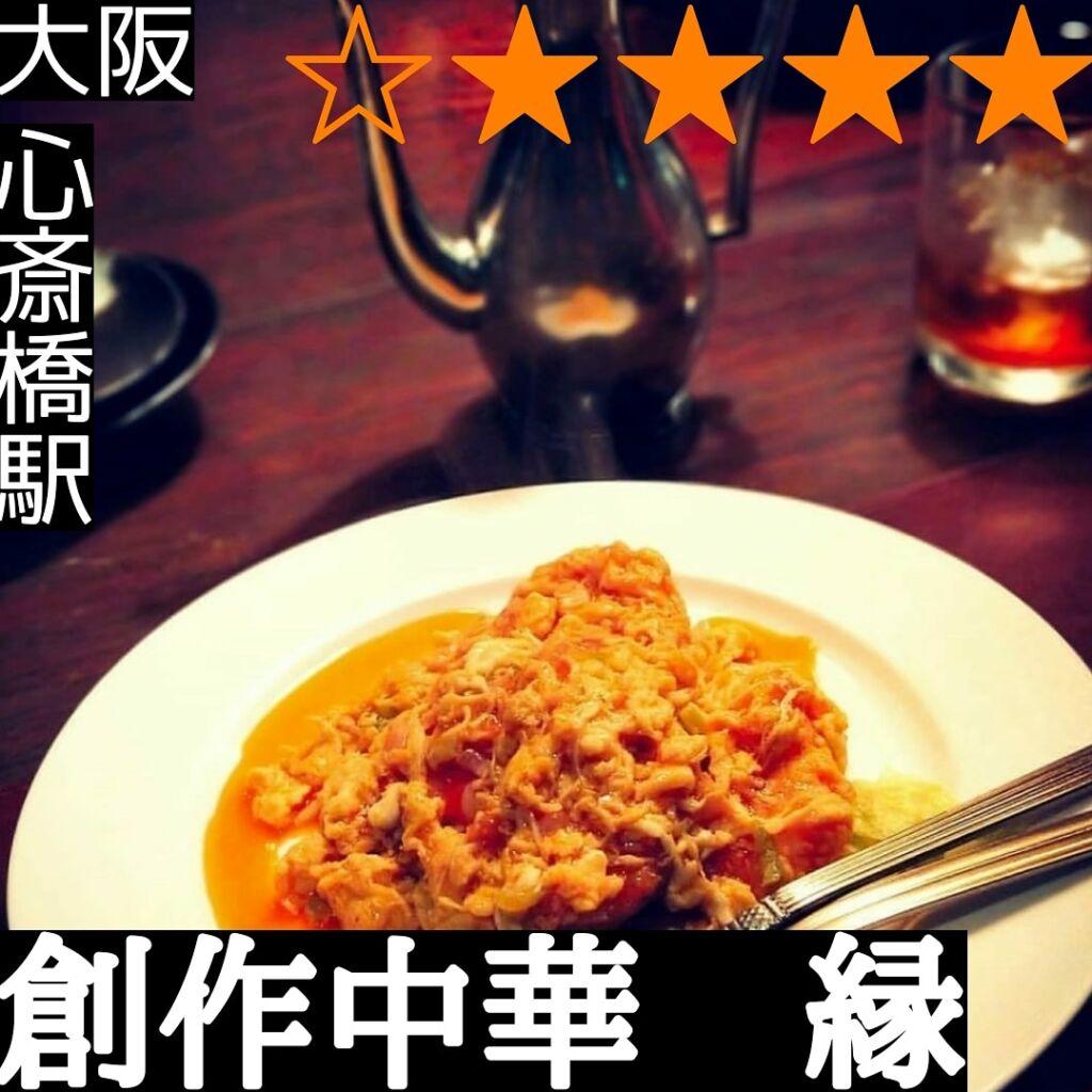 創作中華 縁 (心斎橋駅・中華料理)