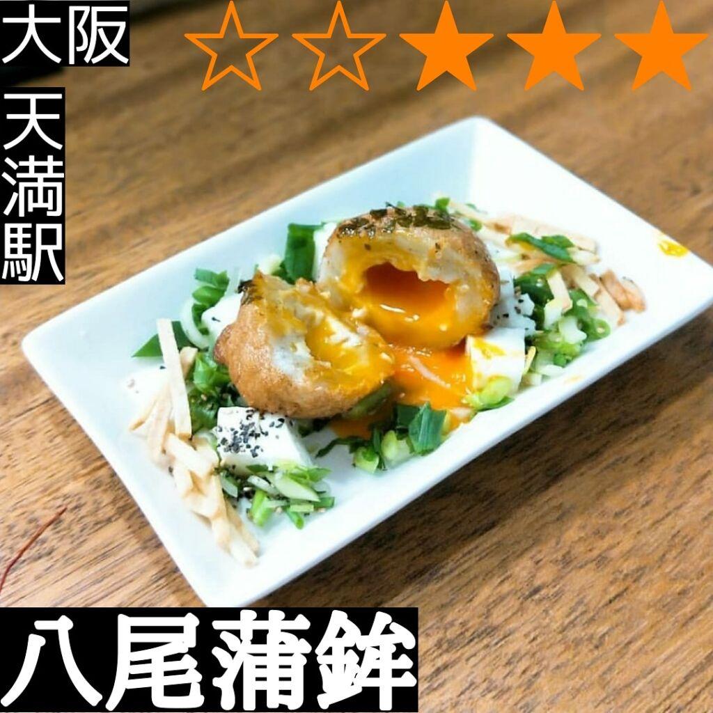八尾蒲鉾(天満駅・かまぼこ)