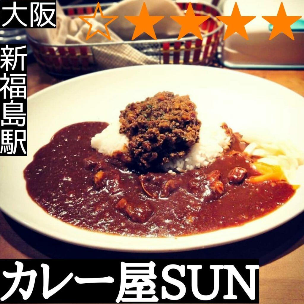 カレー屋SUN(新福島駅・カレー)