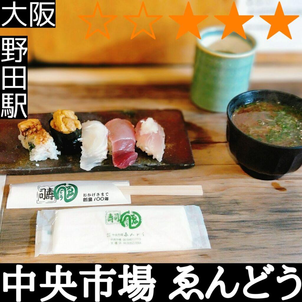 中央市場 ゑんどう(野田駅・寿司)