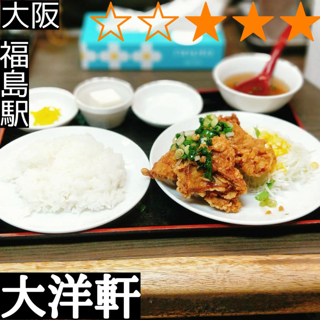 大洋軒(福島駅・中華)