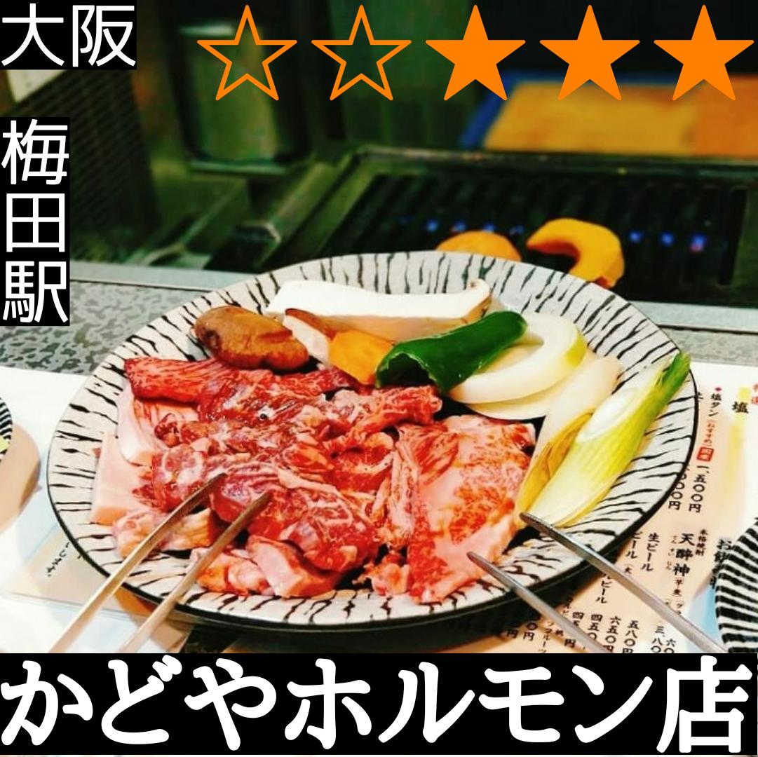 かどやホルモン店(梅田駅・焼肉)