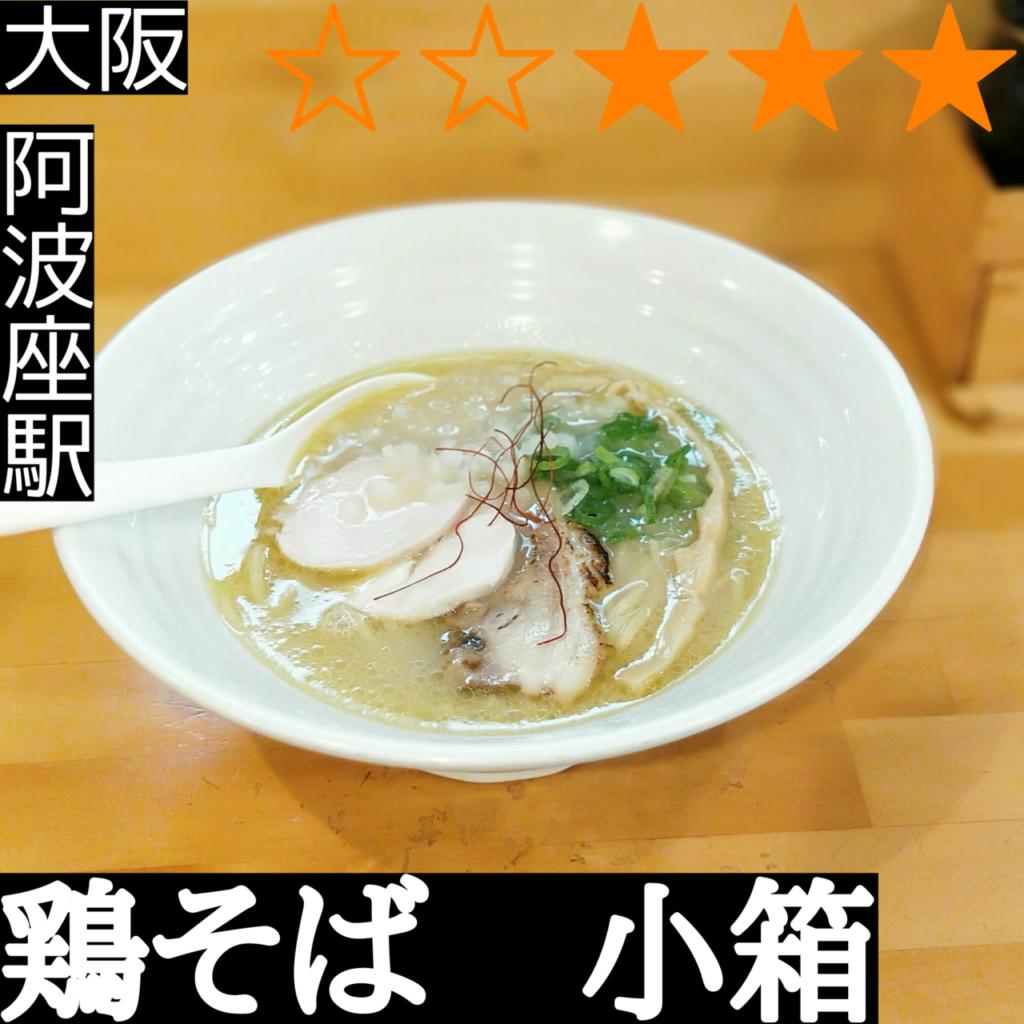 鶏そば小箱(阿波座駅・ラーメン)