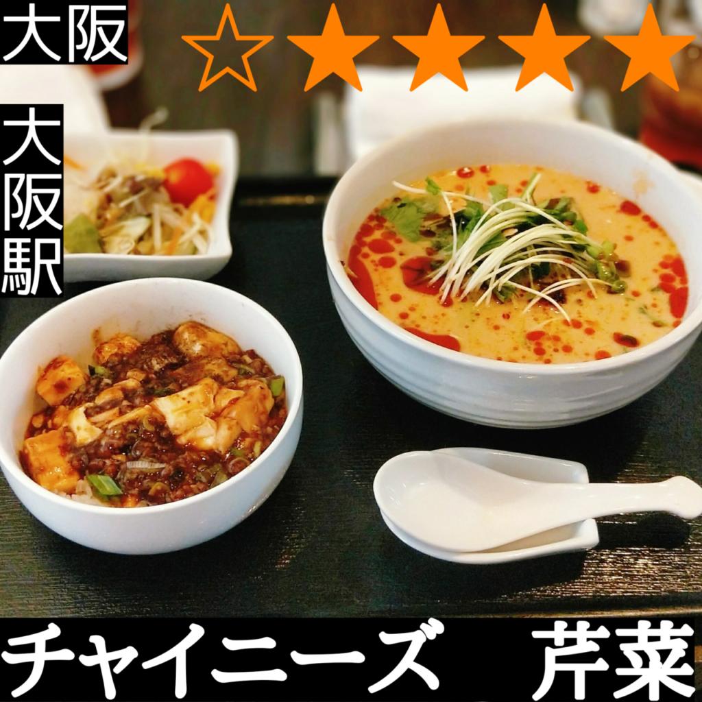チャイニーズ芹菜 セロリ(大阪駅・中華料理)