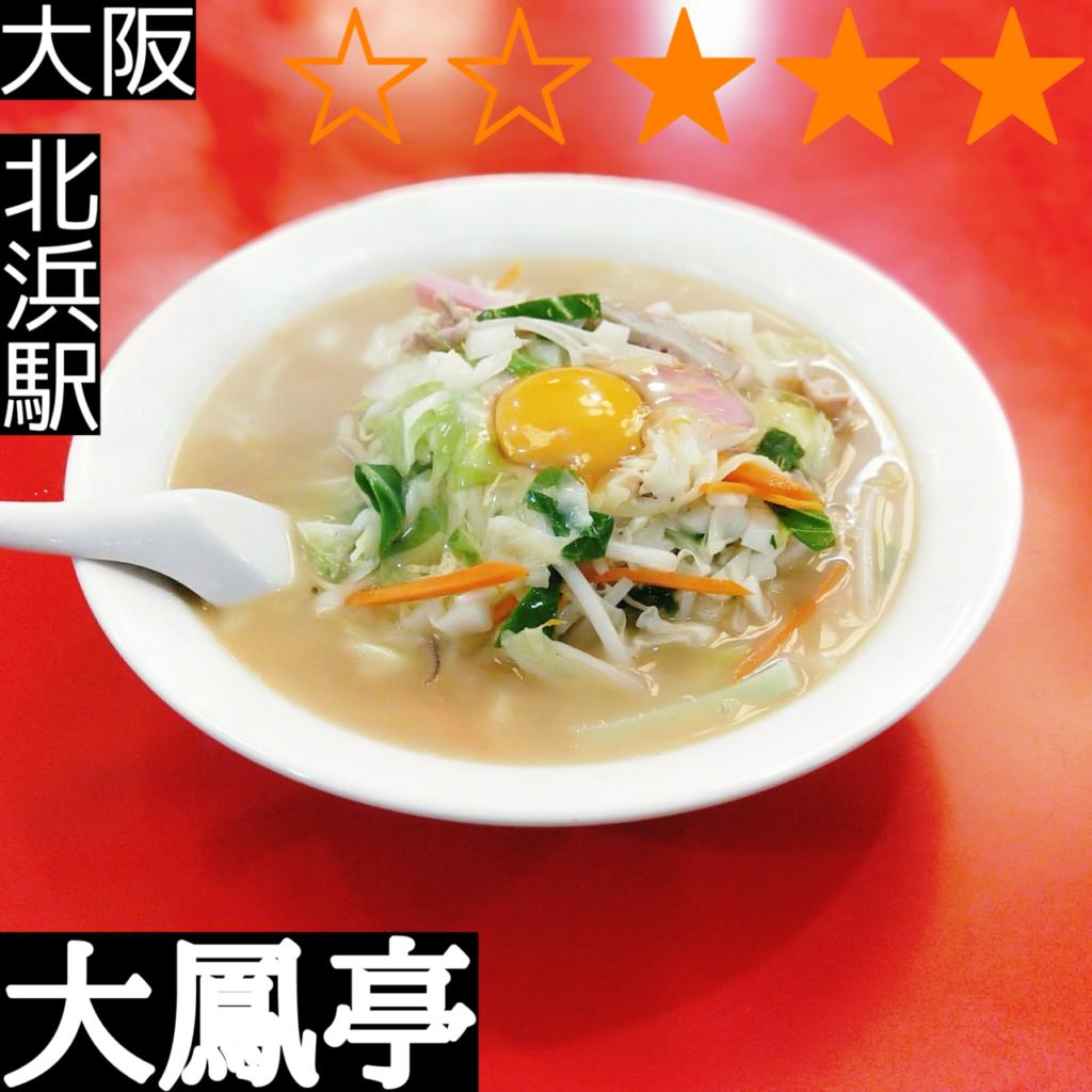 大鳳亭(北浜駅・中華料理)