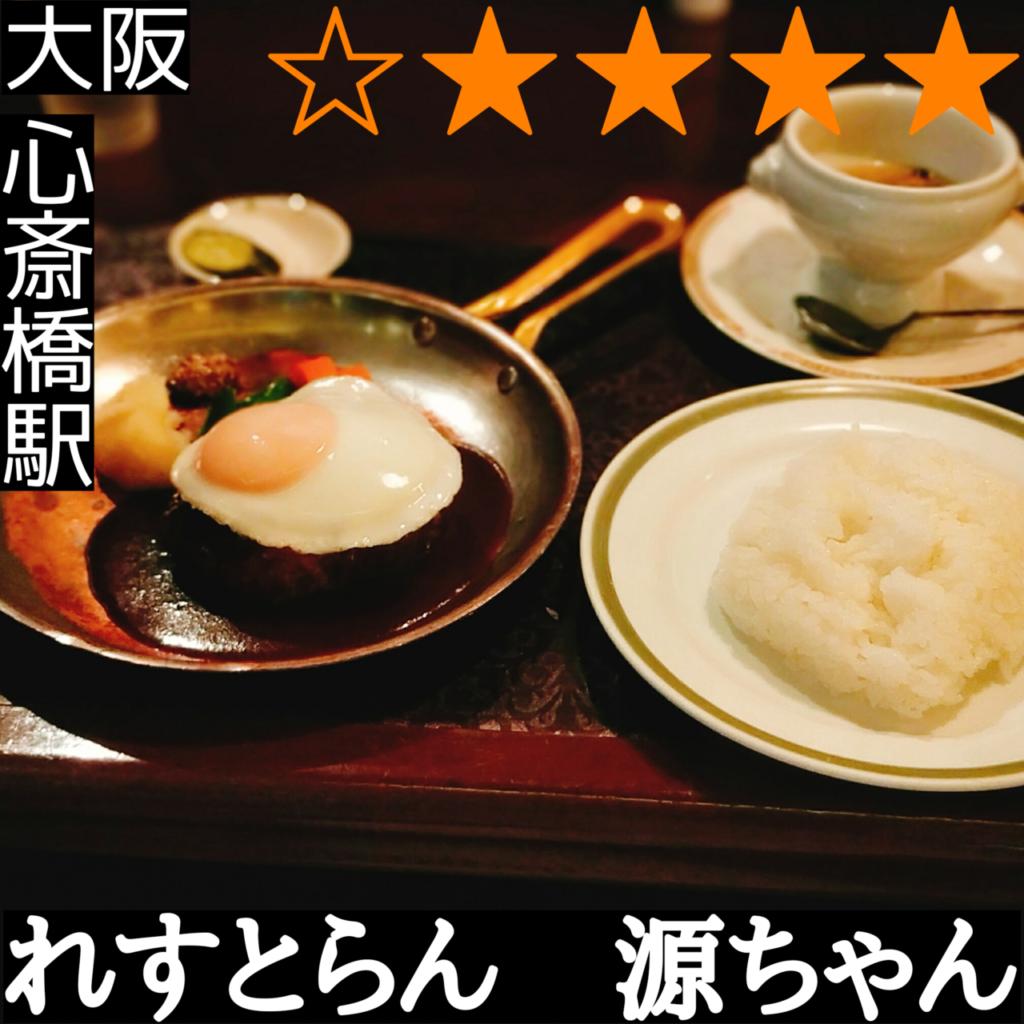 れすとらん 源ちゃん(心斎橋駅・洋食) SANGEN